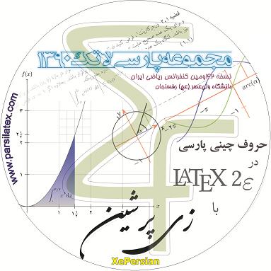 تصویر روی دیویدی مجموعه پارسیلاتک ۱۳۹۰ نسخه ۴۲ومین کنفرانس ریاضی ایران
